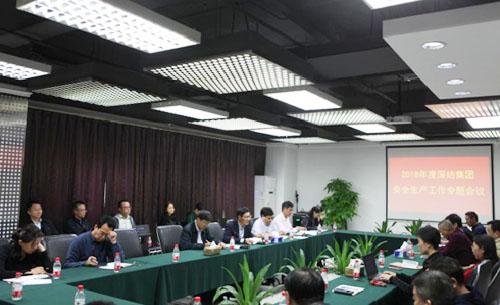 深纺集团召开2018年安全生产工作专题会议