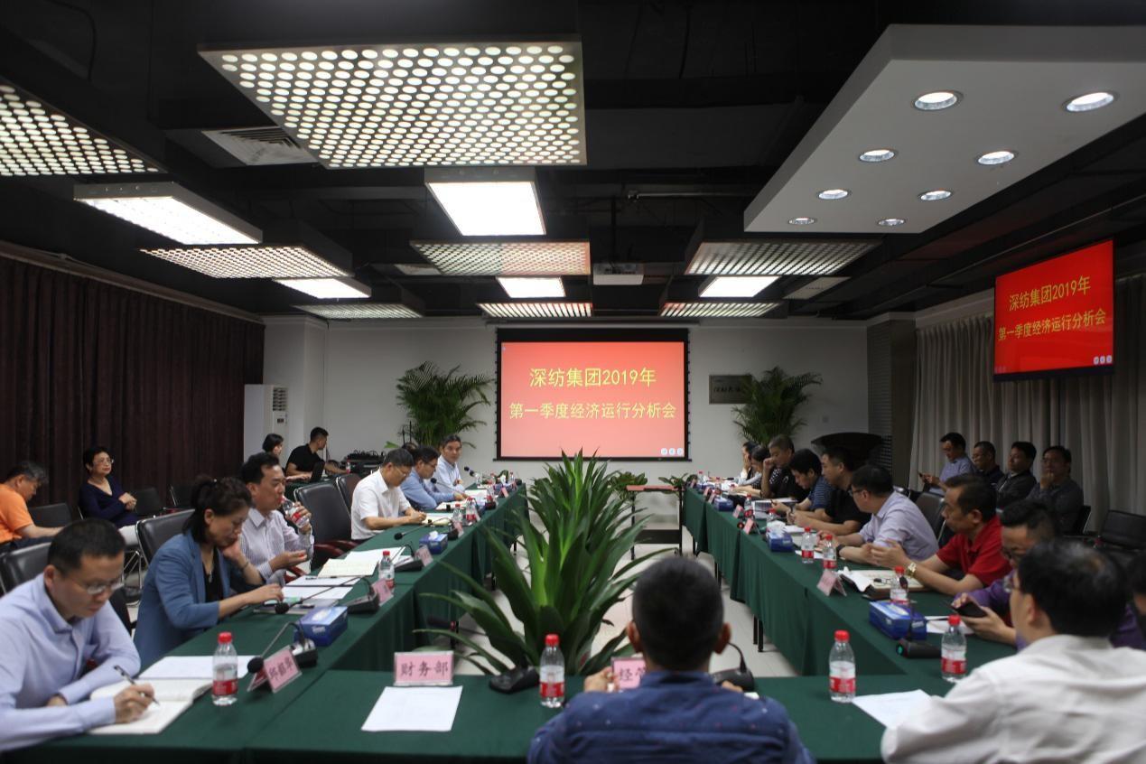 深纺集团召开2019年第一季度经济运行 分析会议