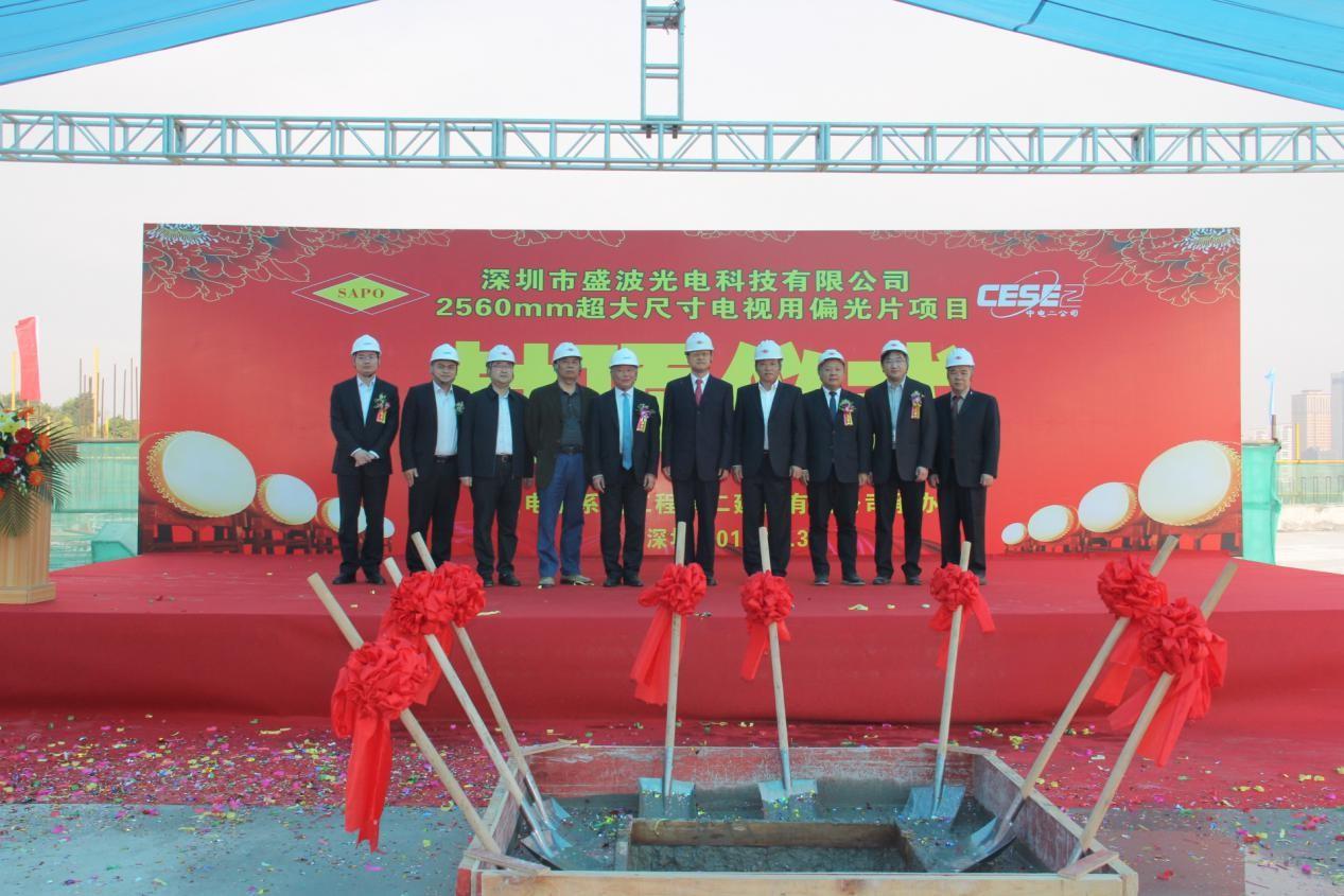 全球第二条2500mm宽幅电视用偏光片生产线项目 主体厂房在盛波光电封顶