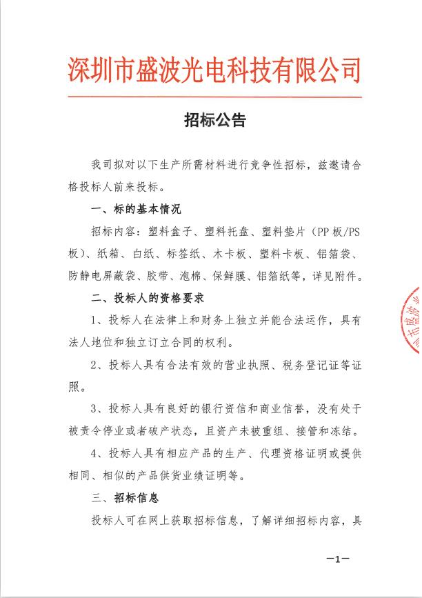 深圳市盛波光电科技有限公司招标公告
