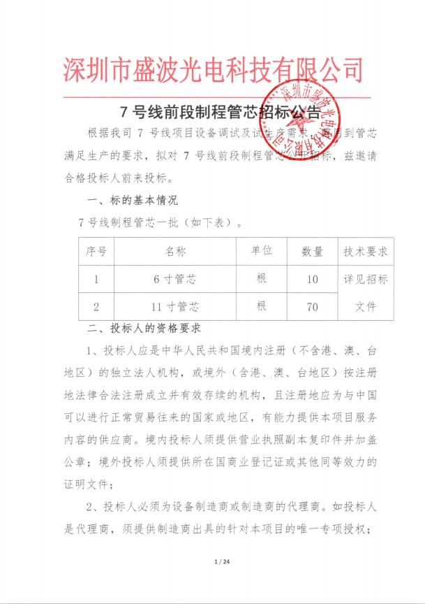 盛波公司7号线前段制程管芯招标公告