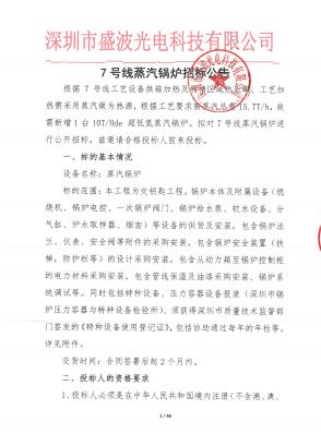 盛波公司7号线蒸汽锅炉招标公告