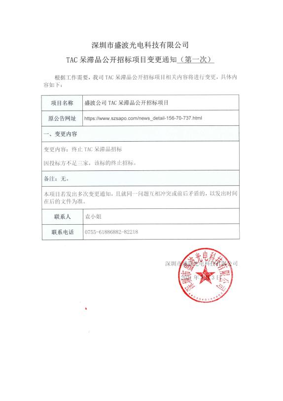 盛波公司TAC呆滞品公开招标项目变更通知(第一次)