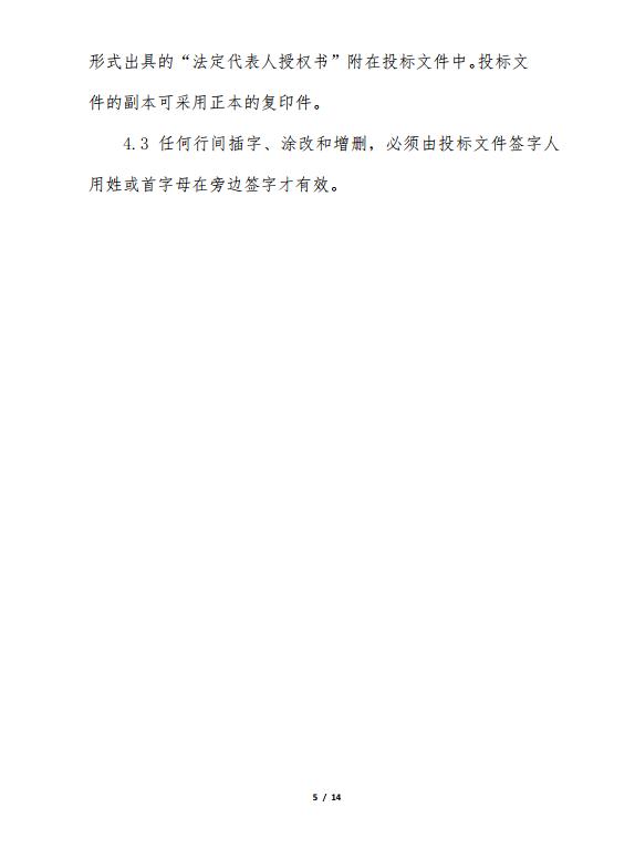 盛波公司-广州乐金-包材整理回收招标项目招标公告