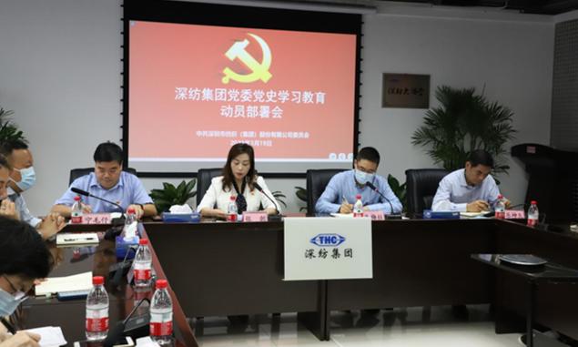 深纺集团党委召开党史学习教育动员部署会